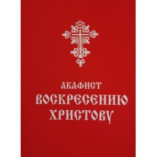 Акафист Воскресению Христову