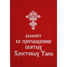 Акафист ко причащению святых Христовых Таин