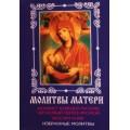 """Акафист Божией Матери в честь иконы """"Воспитание"""". Молитвы матери"""