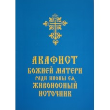"""Акафист Божией Матери в честь иконы """"Живоносный Источник"""""""