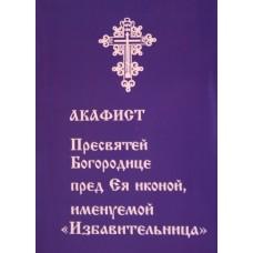 """Акафист Пресвятой Богородице в честь иконы """"Избавительница"""""""