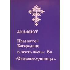 """Акафист Пресвятой Богородице в честь иконы """"Скоропослушница"""""""