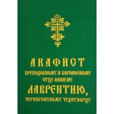 Акафист преподобному и Богоносному Отцу нашему Лаврентию, Черниговскому чудотворцу