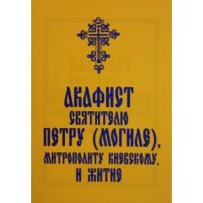 Акафист святителю Петру Могиле