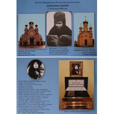 Буклет Монахини Алипии