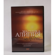 Диск DVD. Матушка Алипия. Путь мудрости