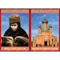 Складень Алипия - Голосеевский монастырь (5,8 Х 8,4)