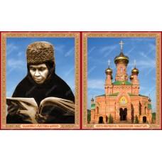 Складень Алипия - Голосеевский монастырь (9,8 Х 12,0)