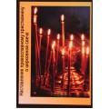 Наставление православному христианину о церковной свече