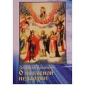 О небесной иерархии