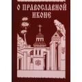 О православной иконе
