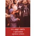 Что надо знать о православном церковном этикете