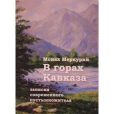 В горах Кавказа. Монах Меркурий