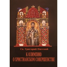 К Олимпию о христианском совершении