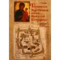 Тихвинская чудотворная икона Пресвятой Богородицы