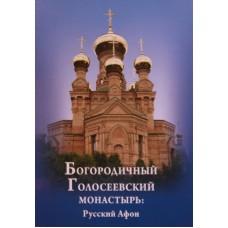 Богородичный Голосеевский монастырь: Русский Афон