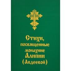 Стихи посвященные монахине Алипии (Авдеевой)