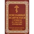 Православный Молитвослов с правилом ко святому причащению. Выполнен крупным шрифтом, облегчающим чтение