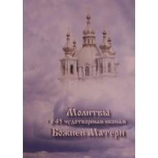 Молитвы к 45 чудотворным иконам Божией Матери