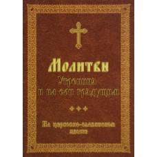 Молитвы утренние и на сон грядущий. На церковно-славянском языке