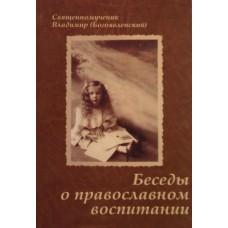 Беседы о православном воспитании