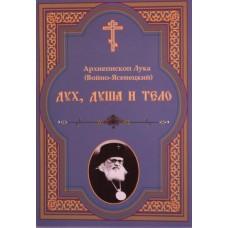 Дух, душа и тело. Архиепископ Лука (Войно-Ясенецкий)