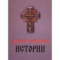 Духовное понимание истории
