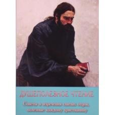 Душеполезное чтение. Советы и изречения святых отцов, полезные каждому христианину