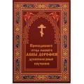 Душеполезные поучения Аввы Дорофея