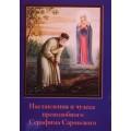 Наставление и чудеса преподобного Серафима Саровского
