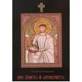 Про Христа й антихриста. Св. Іполіт Римський