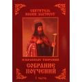 Святитель Иоанн Златоуст. Избранные творения. Собрание поучений. Том 1