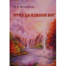 Откуда взялся Бог. Ф.Е.Мельников