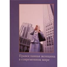 Православная женщина в современном мире