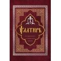 Псалтирь (Церковно-Славянским); малый формат