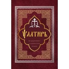 Псалтирь (Церковно-Славянским); средний формат