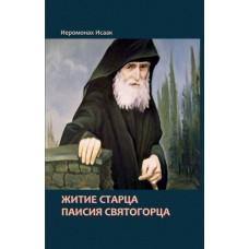 Житие старца Паисия Святогорца. Иеромонах Исаак