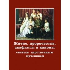 Житие, пророчества, акафисты и каноны свв. Царственным мученикам