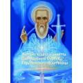 Житие, чудеса и заветы прп. Сергия Радонежского