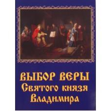 Выбор веры святого князя Владимира