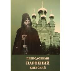 Житие преподобного Парфения Киевского