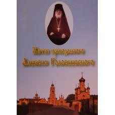 Житие преподобного Алексия Голосеевского