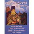 Житие Феофана Затворника. Советы православному христианину