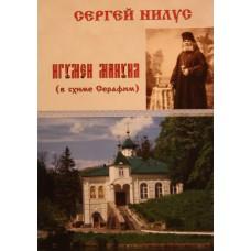 Игумен Мануил (в схиме Серафим). Сергей Нилус