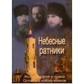 Небесные ратники. Жизнеописание и чудеса новомучеников Оптинских