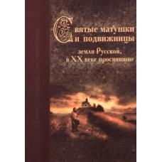 Святые матушки и подвижницы земли Русской в ХХ веке просиявшие