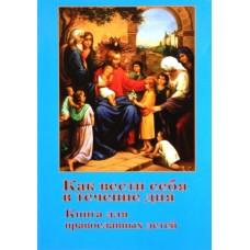 Как вести себя в течение дня. Книга для православных детей