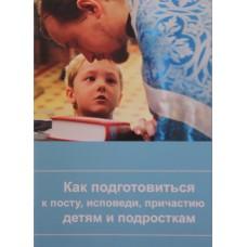 Как подготовиться к посту, исповеди, причастию детям и подросткам