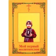 Мой первый молитвослов