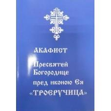 """Акафист Пресвятой Богородице пред иконою Ея """"Троеручница"""""""
